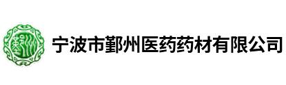 宁波市鄞州医药药材有限公司 | 宁波明州医药有限公司